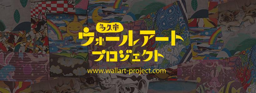 多久市ウォールアートプロジェクトとは